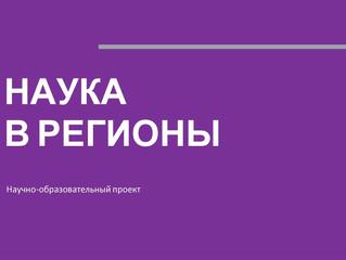 """Научно-образовательный проект """"Наука в регионы"""""""