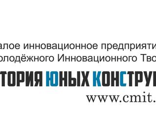 """Подписаны договоры  с ООО """"Пищевые технологии"""" и с """"ЦМИТ """"Лаборатория юных конст"""