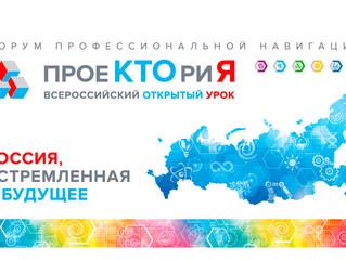 Будущие интеллектуальные лидеры РОССИИ