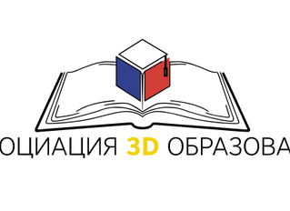 Региональный этап IV открытой «Всероссийской Олимпиады по 3D технологиям»