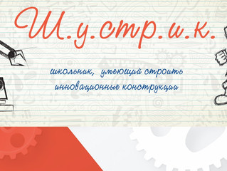 Всероссийский конкурс «ШУСТРИК»