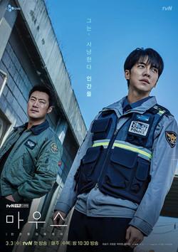 tvN '마우스'