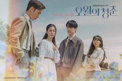 KBS2 '오월의 청춘'