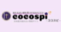 cocospi-banner.png