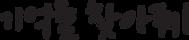 튜브랜드-홈로비_0001_Vector-Smart-Object.png