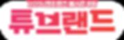 튜브랜드-홈로비_0000_로고.png