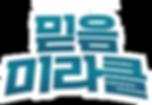 앤프랜즈-새봄-홈로비_0000_벡터-고그