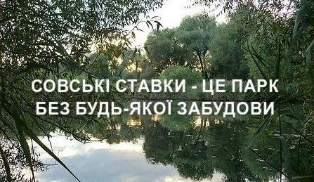 9 грудня - черговий суд по справі Совських ставків