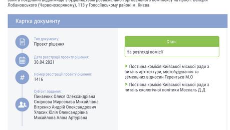 Депутати пропонують повернути Совські ставки киянам