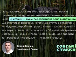 Кличко: місто знайде 80 мільйонів на парк на Совських ставках