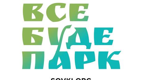 Екологічна комісія Київради підтримала одразу дві ініціативи по Совським ставкам