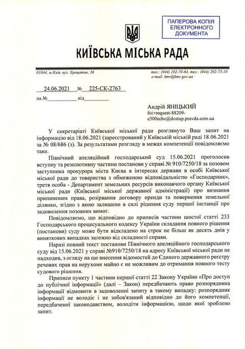 Київрада досі не отримала постанову суду щодо повернення Совських ставків киянам