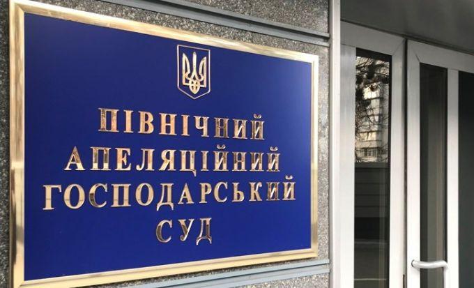 Апеляційний суд призупинив розгляд справи по Совським ставкам