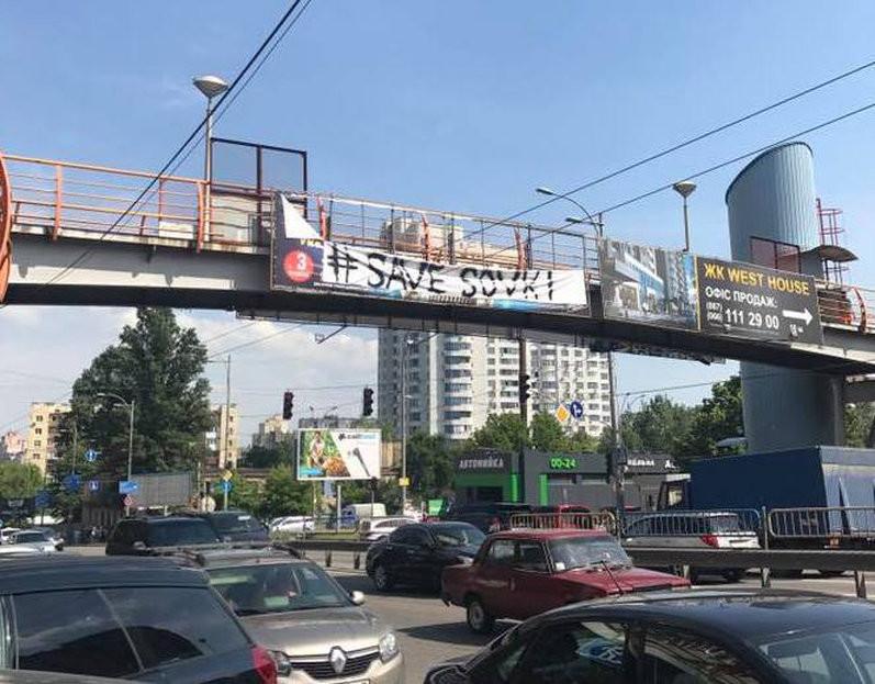 Фотофакт. Банер на захист Совських ставків знов над проспектом Лобановського