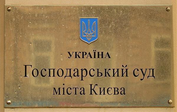 Перше засідання суду по Совським ставкам (відео)