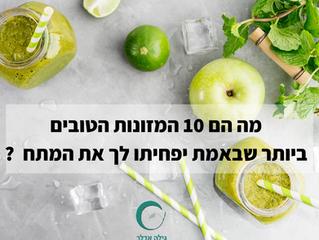 מה הם 10 המזונות הטובים ביותר שיפחיתו לך את המתח?