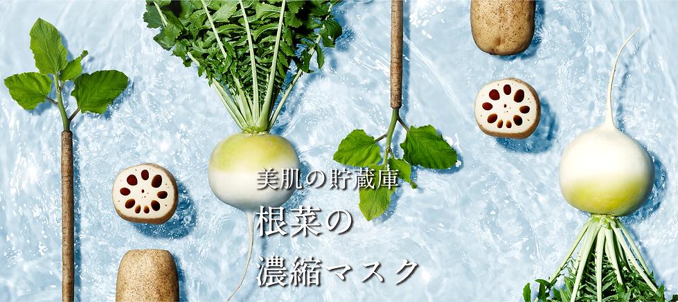 konsai mask summer 01.png