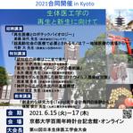 第60回日本生体医工学大会 特別企画シンポジウムに登壇しました。