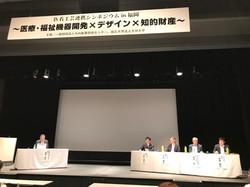 20170921IPCC-Fukuoka01
