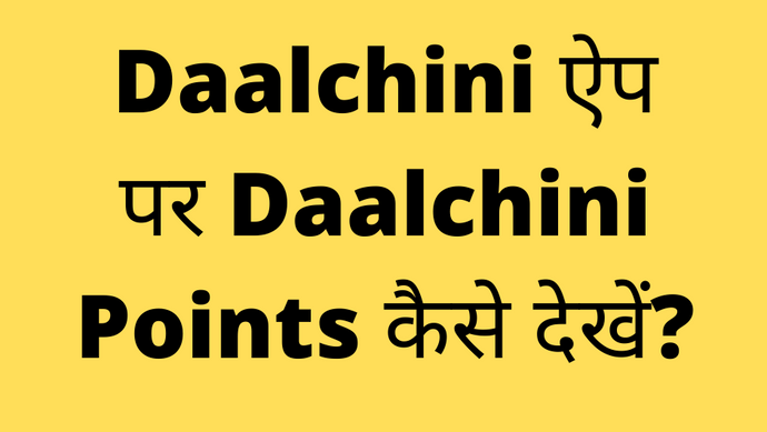 Daalchini ऐप पर Daalchini Points कैसे देखें?