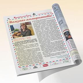 журнал2.jpg
