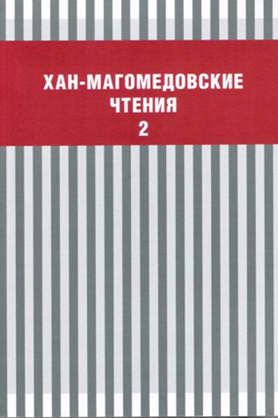 Хан-Магомедовские чтения. Выпуск второй