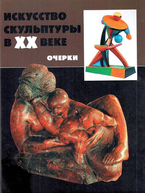Искусство скульптуры в XX веке: проблемы, тенденции, мастера