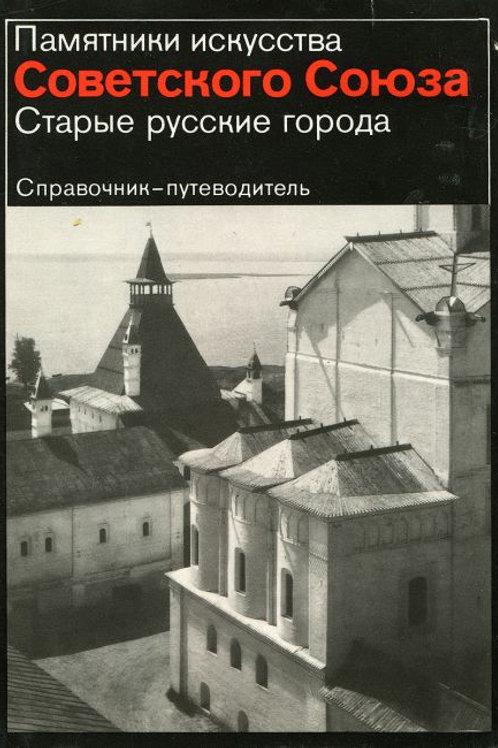 Старые русские города. Памятники искусства Советского Союза