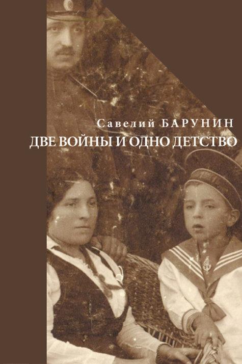Савелий Барунин. Две войны и одно детство