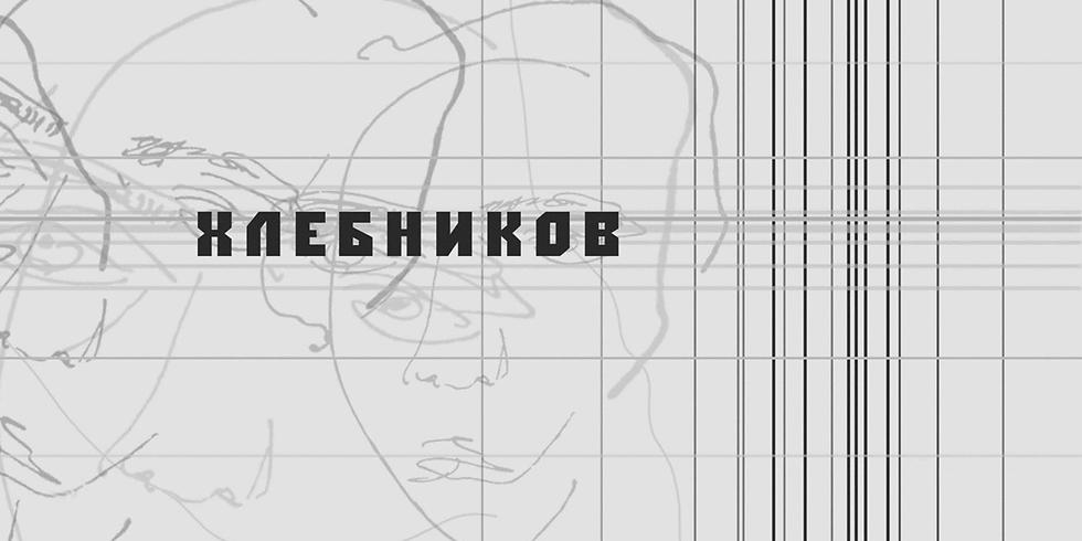 Концерт «Хлебников»