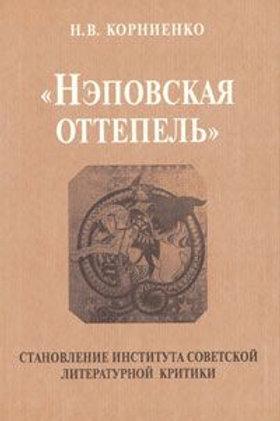 Нэповская оттепель. Становление института советской литературной критики