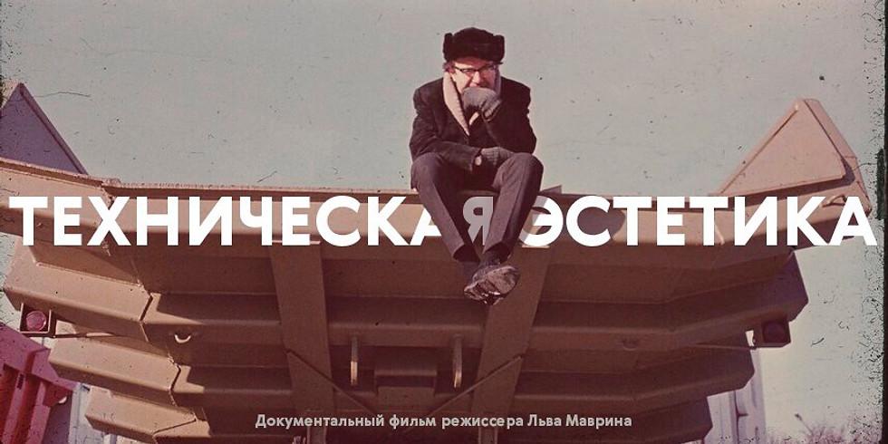 Показ документального фильма «Техническая эстетика. Ленинград»