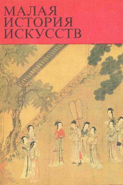 Искусство стран Дальнего Востока. Малая история искусств