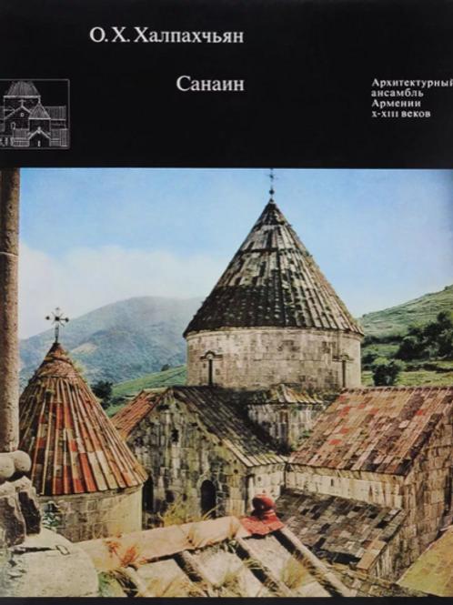 Санаин. Архитектурный ансамбль Армении X–XIII веков