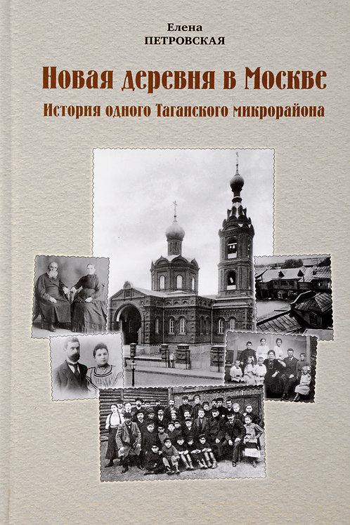Новая деревня в Москве. История одного Таганского микрорайона