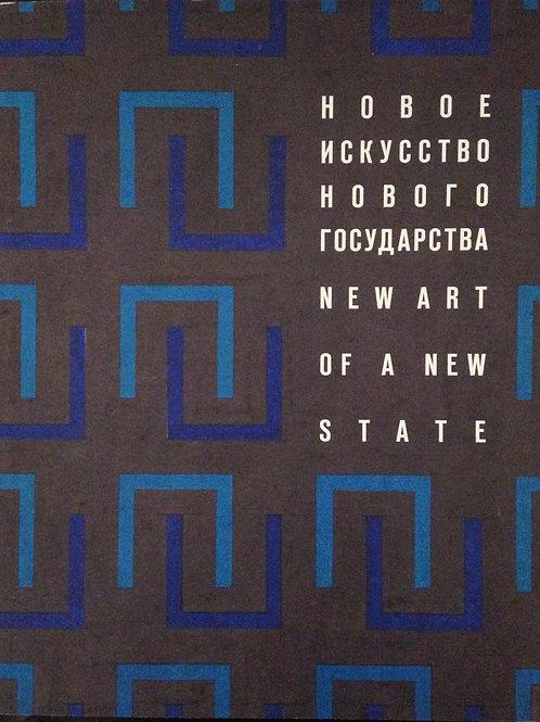 Новое искусство нового государства