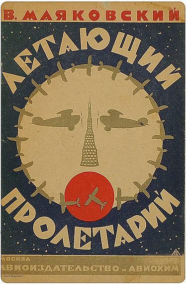 Летающий пролетарий.jpg
