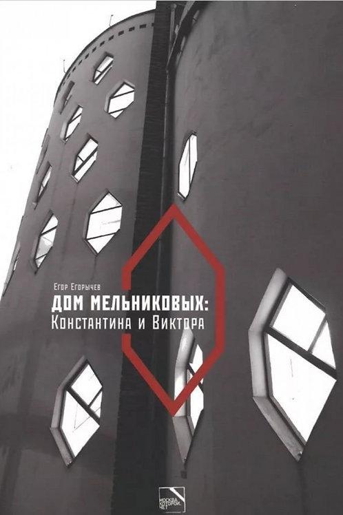 Дом Мельниковых. Константина и Виктора