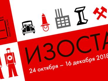 Открытие выставки «ИЗОСТАТ»