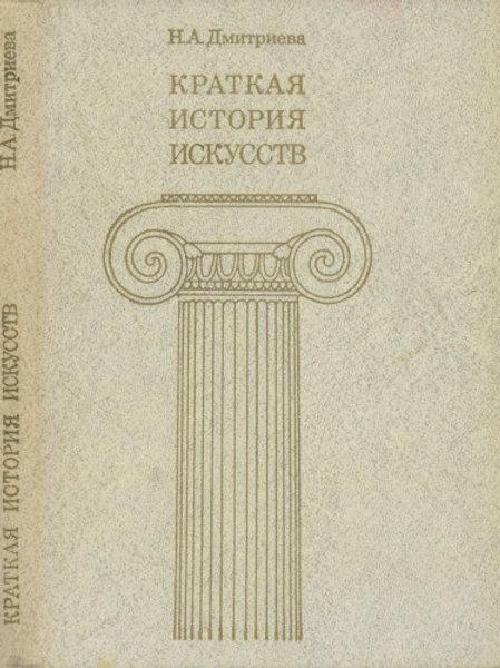 Краткая история искусств. От Древнейших времен по XVI век
