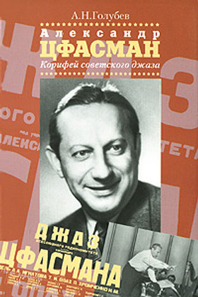 Александр Цфасман. Корифей советского джаза