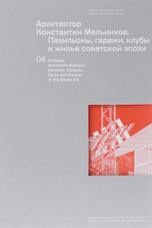 Архитектор Константин Мельников. Павильоны, гаражи, клубы, жилье советской эпохи