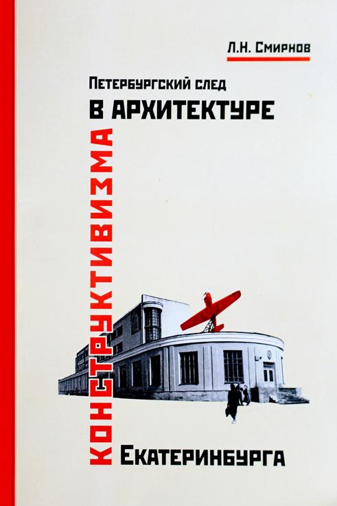 Петербургский след в архитектуре конструктивизма Екатеринбурга