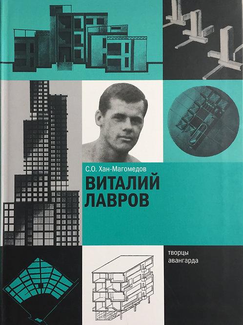 Виталий Лавров