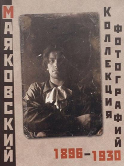 Маяковский. Коллекция фотографий (1896 -1930)