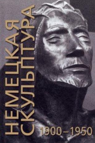 Немецкая скульптура. 1900 – 1950