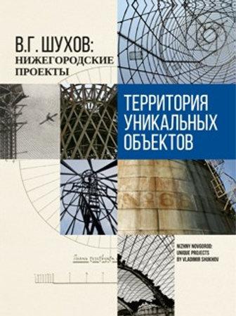 В. Г. Шухов. Нижегородские проекты. Территория уникальных объектов