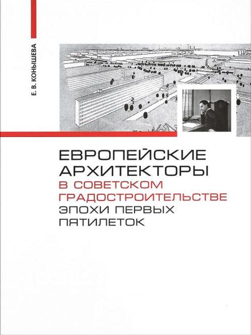 Европейские архитекторы в советском градостроительстве эпохи первых пятилеток