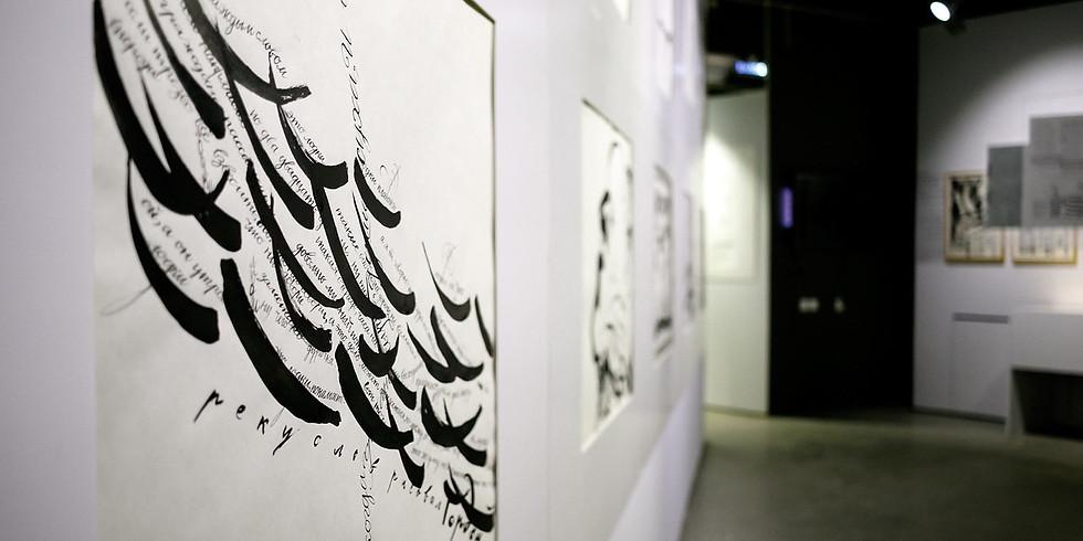 Экскурсия по выставке Юрия Гордона