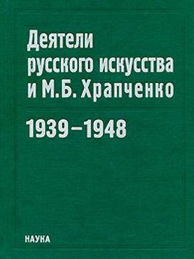 Деятели русского искусства и М.Б. Храпченко